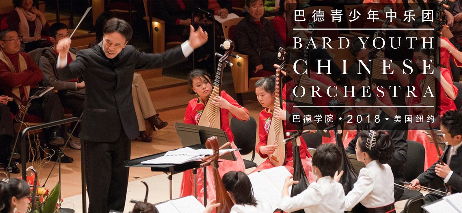 image for Bard Youth Chinese Orchestra